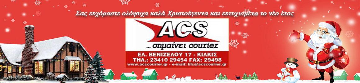 acs_ready
