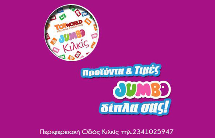 jumbo_banner