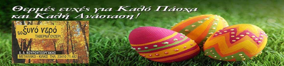 ksinonero_banner_pasxa