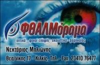 Οφθαλμόραμα