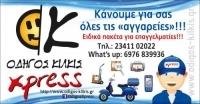 Οδηγός Xpress